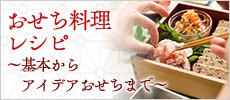紀文のおせち料理レシピ