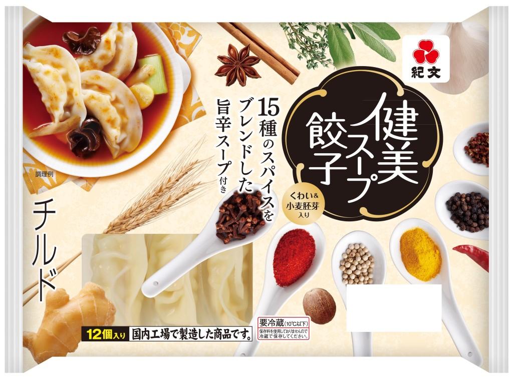 16春健美スープ餃子
