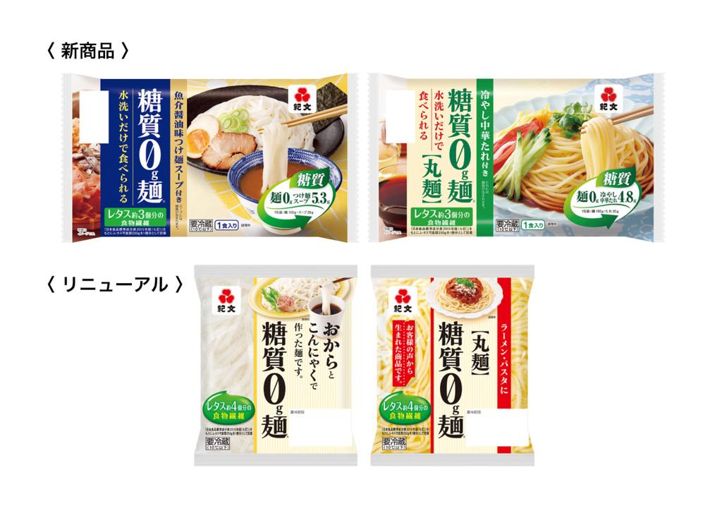 <2016春夏>0g麺