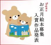 お正月絵本入賞発表