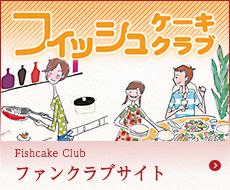 フィッシュケーキクラブ