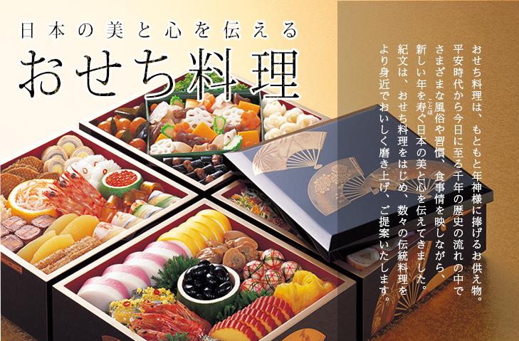 日本の美と心を伝えるおせち料理
