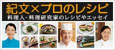 紀文×プロのレシピ
