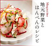 地元野菜とはんぺんのレシピ